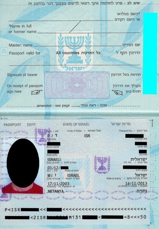 Israel_Passport_Page