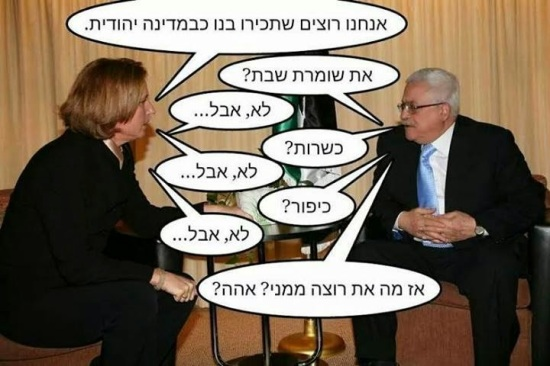 Tzipi Livni and Abu Mazen on recognizing a Jewish state