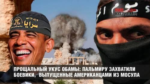 obama-russland-palmyra